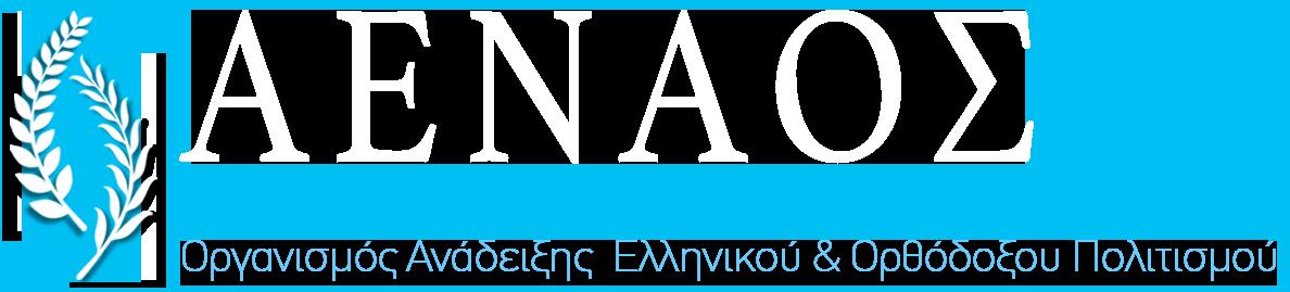 ΑΕΝΑΟΣ ΑΜΚΕ