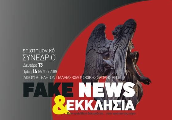 Για πρώτη φορά στην Ελλάδα συνέδριο με θέμα τα Fake News στην Εκκλησία