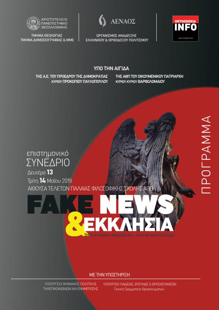 ΣΥΝΕΔΡΙΟ: «Fake News & Εκκλησία: Όταν η αλήθεια δοκιμάζεται στον φυσικό της χώρο»